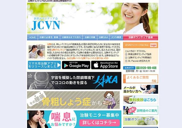 満足度85% 治験募集ボランティアJCVN